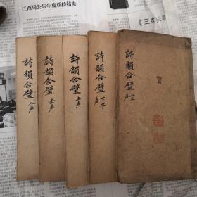 诗韵合璧,五册全