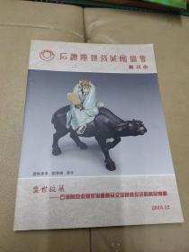 《石湾陶塑收藏家协会会刊》(12)