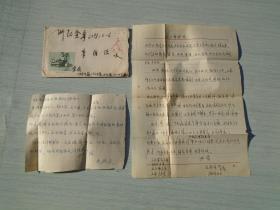 """1966年抗美援越前线战士 世全给战友章维浩的的信札一份。共1页16开信纸+一便条2页。含信封一个,英雄形象 牢记心中信封完整,盖有""""免费军事邮件""""三角戳。包真。详见书影。此批信封放在右手边柜台里"""