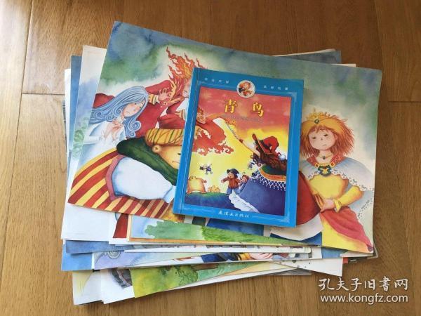 连环画出版社旧藏:梅特林克著《青鸟》插图稿46张(大小不一,不全)