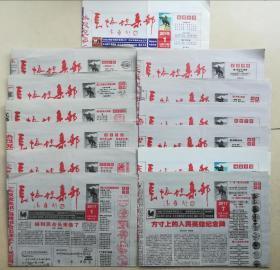 长坂坡集邮总258~270期