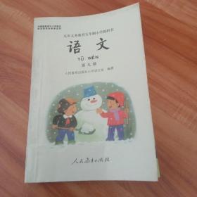 语文 第九册:九年义务教育五年制小学教科书 彩色版(老师备课书 笔记就两面如图)