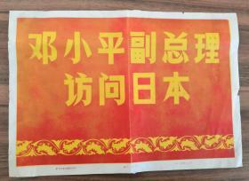 邓小平副总理访问日本照片 (存20张)