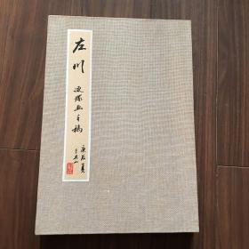 左川连环画手稿(原稿)付出版物