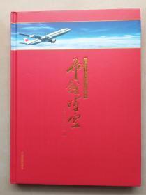 飞越时空 —— 纪念新中国民航成立60周年