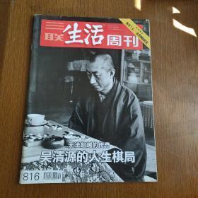 三联生活周刊  2014年50期