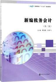 新编税务会计(第2版)9787305196430