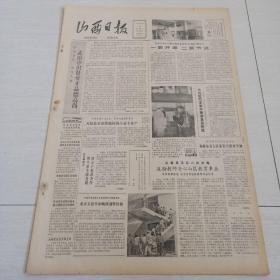 山西日报1983年4月12日(4开四版)鼓励教师安心山区教育事业;关键在领导领导在认识。