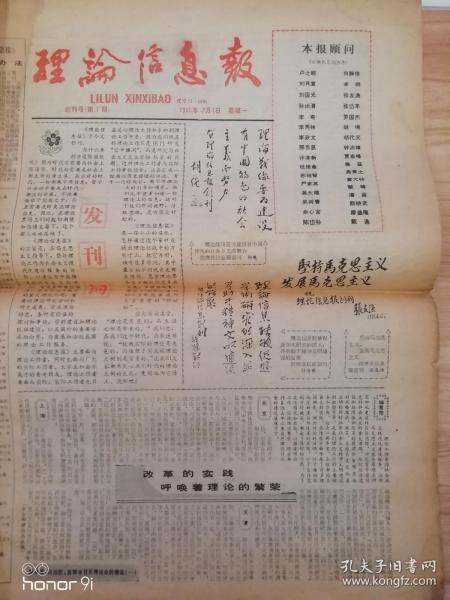 理论信息报创刊号第一期