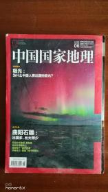 中国国家地理2015年第6期,曲阳石雕H