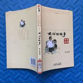 百年百部中国儿童文学经典书系:女儿的故事