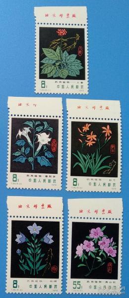 T30 药用植物(一) 黑药草特种邮票带上厂铭(JT十珍)(发行量250万套)