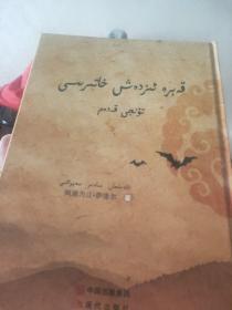 古道传奇  维吾尔文