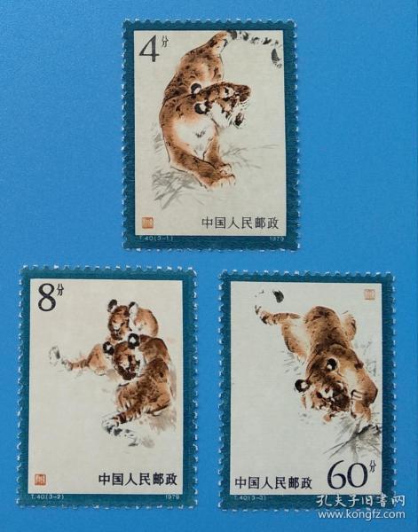T40 东北虎 邮票(发行量200万套)