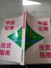 中国证券投资指南