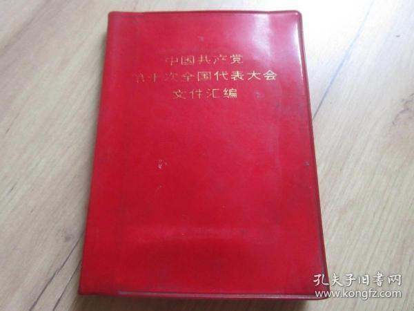红宝书-罕见文革时期成都市烈军属荣复退伍军人积极分子代表会议赠《中国共产党第十次全国代表大会文件汇编 》(红塑皮 附15张图片 64开)-尊E-4
