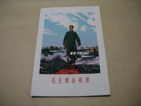 毛主席去安源         版画完整一幅:(应为1967年前后制作,天空乌云密布、毛主席着长衫、手持雨伞,山中走来,彩色套印本,凸版印刷,8开本,98品)