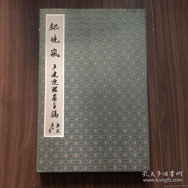 纪晓岚  王建连环画原稿