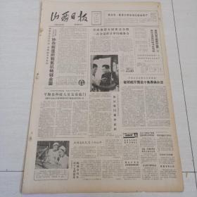 山西日报1983年4月22日(4开四版)协作制造的制氮机畅销全国;俱乐部里春意浓。