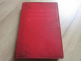 红宝书-罕见大文革时期精装64开本英文版 《毛主席语录》内有毛主席像 、林彪题词、全、 1966年袖珍本第一版-尊E-4-2