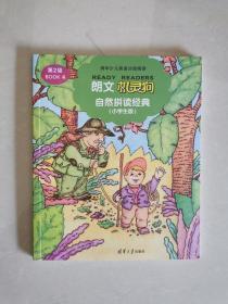 朗文机灵狗自然拼读经典(小学生版) 第2级