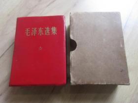 红宝书-罕见64开本皮革壳版《毛泽东选集》带原始书壳、1969年四川一版一印-尊E-4