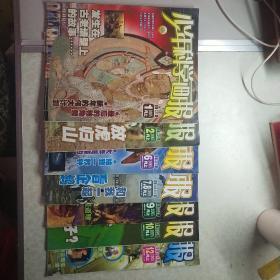 少年科学画报2005年,1.2.6.7.8.9.10.12月上(7本合售)