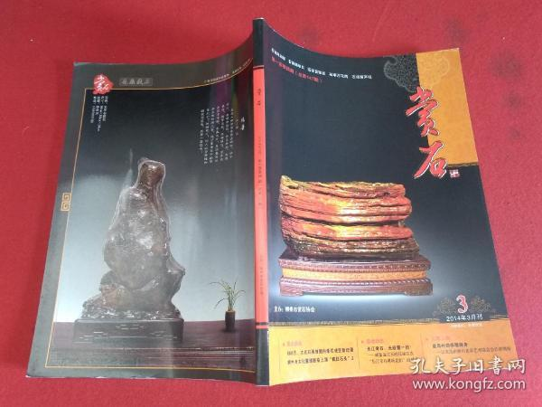赏石2014年3月刊 第104期 总第147期