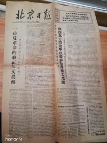北京日报1976年