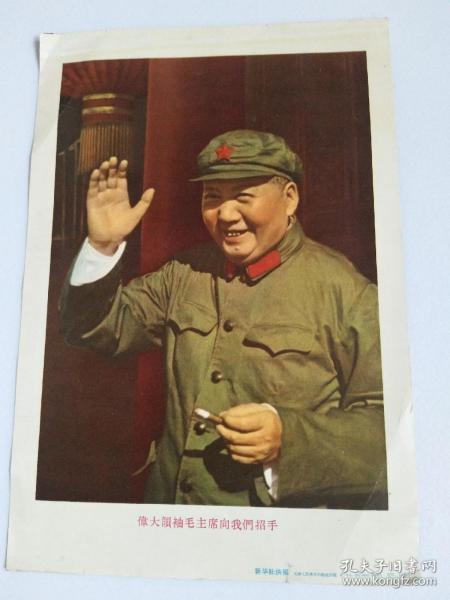 文革画片--------《伟大领袖毛主席向我们招手》!(新华社供稿    天津人民美术出版社)品见实图