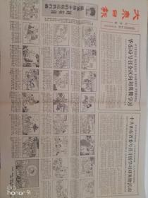 大众日报农村版1966
