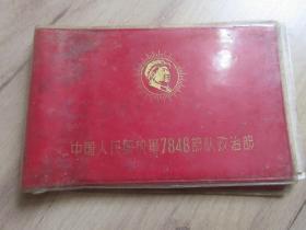 红宝书-罕见大文革时期中国人民解放军7848部队政治部版《工作记录卡片》封面有毛主席金色木刻头像、内有最高指示-尊E-4(7788)