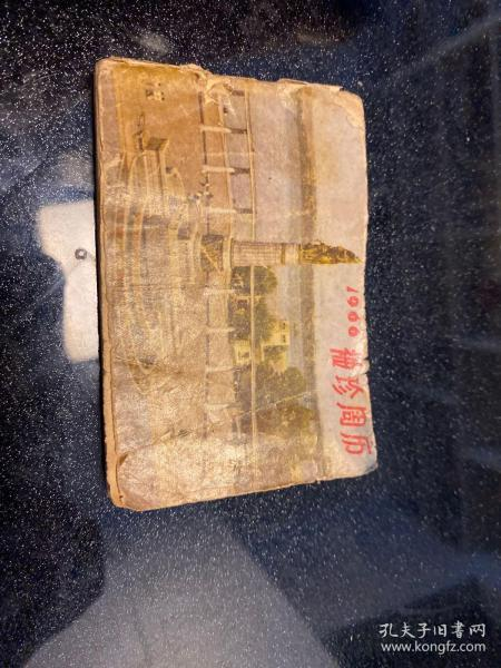1966袖珍周历,128开,内多文革内容,剪纸图案,