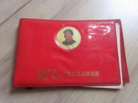 红宝书-罕见大文革时期中国人民解放军7848部队政治部版《工作记录卡片》封面有毛主席木刻头像-尊E-4