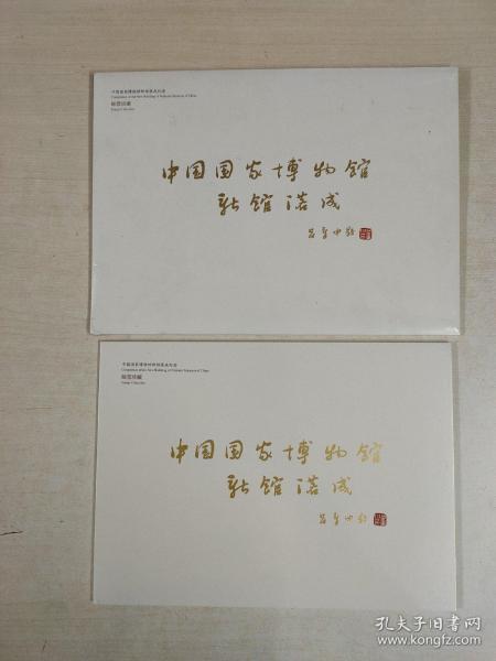 中国国家博物馆新馆落成纪念邮票珍藏(一张纪念邮资封+大型张邮票)