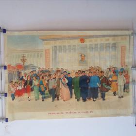 团结起来争取更大的胜利 2开文革宣传画 江南春作 1973年。