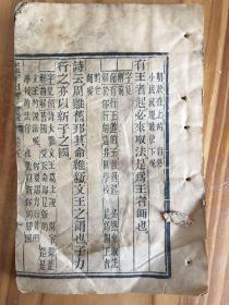 新注孟子白话解说(五、六卷)