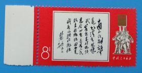 文11 林彪1965年7月26日为《中国人民解放军》邮票题词 白题词 邮票带边(发行量5000万套)