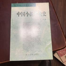 中国小说理论史(未翻阅)