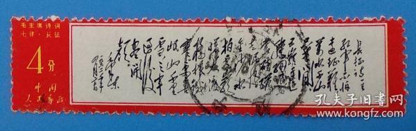 文7 毛主席诗词 邮票 《七律•长征》诗一首信销票(发行量1000万套)
