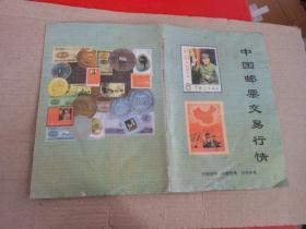 中国邮票交易行情