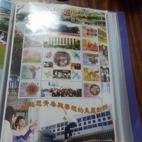明新科技大学个人化邮票版邮票2:内有3.5元邮票8张,面值28元