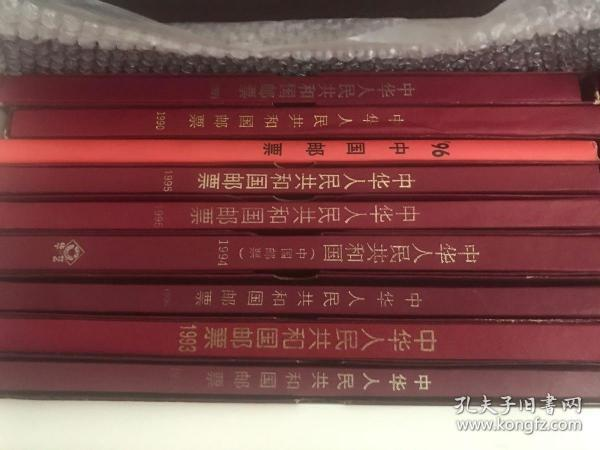 中华人民共和国邮票年册(90、91、92、93、94✖️2、95✖️2、96、97、98✖️2、99✖️2、00、01、02、03、04、05)