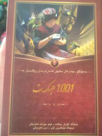一千零一个格言  维吾尔文