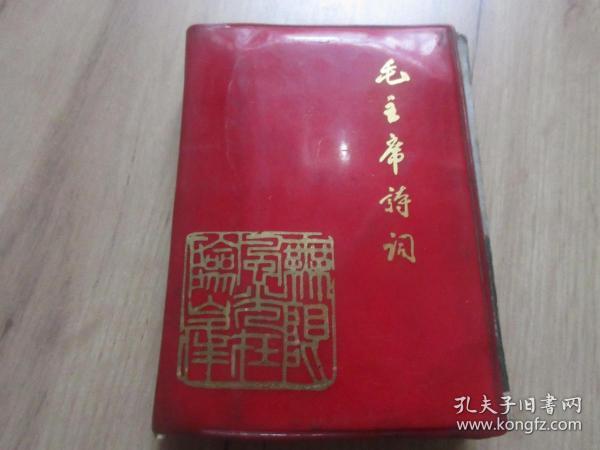 罕见大文革时期北京献礼国庆版《毛主席诗词》内有多幅毛主席像和革命圣地插图-尊E-4