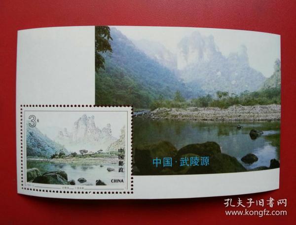 邮票    1994-12    小型张     武陵源