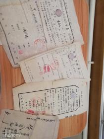 60年代买房协议加存根书等合售。