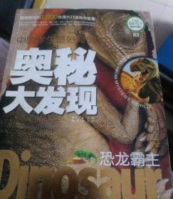 中国学生最好奇的奥秘大发现:恐龙霸主(精美彩图版)