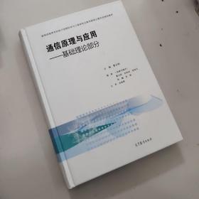 通信原理與應用:基礎理論部分【16開硬精裝】