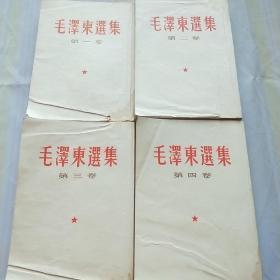 毛泽东选集1-4卷(1966竖版)